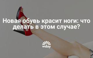 Что делать, если обувь сильно красит ноги: способы борьбы с проблемой, возврат брака