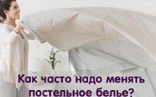 Как часто нужно менять постельное бельё разным категориям населения; чем и как стирать