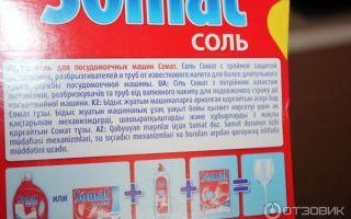Соль для посудомоечных машин: состав, можно ли заменить обычной и другие альтернативные варианты