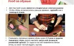 Уход за одеждой и обувью: общие правила, особенности обращения с шерстяными вещами, кожей и замшей