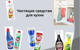 Чистящие средства для кухни: рейтинг лучших покупных средств для уборки, народные методы мытья посуды