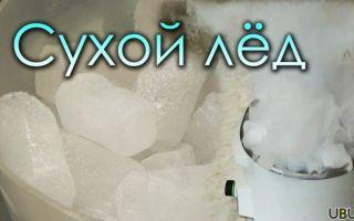 Сухой лёд своими руками в домашних условиях: состав, способы приготовления и хранения