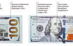 Как проверить доллары на подлинность: определение настоящих купюр в домашних условиях