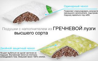 Подушки из гречневой лузги: польза и вред, характеристика наполнителя из шелухи гречихи