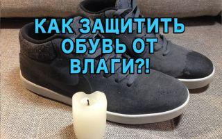 Чем обработать обувь, чтобы не промокала: защита сапог от промокания