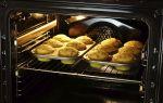 Выпечка в духовке: использование духовых шкафов и советы о том, как равномерно пропечь сырой внутри пирог