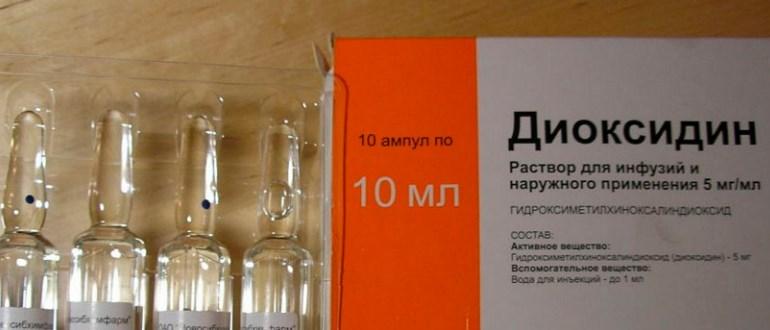 Диоксидин в ампулах как хранить открытую ампулу